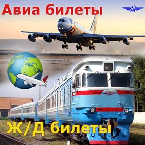 Авиа- и ж/д билеты Богдановича