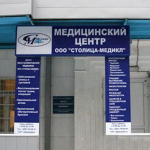 Медицинские центры Богдановича