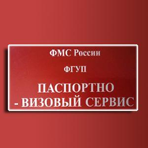 Паспортно-визовые службы Богдановича