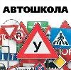 Автошколы в Богдановиче