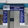 Медицинские центры в Богдановиче