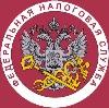 Налоговые инспекции, службы в Богдановиче