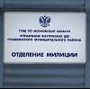 Отделения полиции в Богдановиче