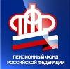 Пенсионные фонды в Богдановиче