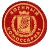 Военкоматы, комиссариаты в Богдановиче