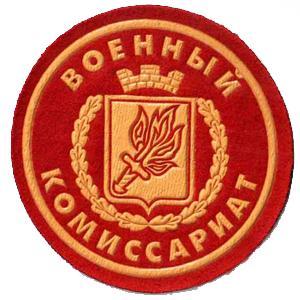 Военкоматы, комиссариаты Богдановича