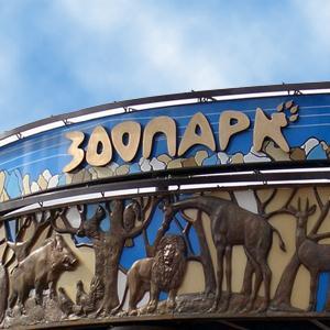 Зоопарки Богдановича